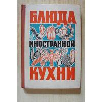 """Г.Фесенко - """"Блюда иностранной кухни"""" сборник рецептов 165 стр."""