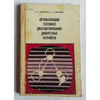 Автоматизация тестового диагностирования дискретных устройств. Коротаев Н.А. и др.