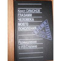 Симонов К.М. Глазами человека моего поколения. Размышления о И.В. Сталине