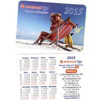 Календарик АлатанТур 2015