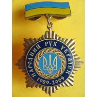 ПАРТИЯ - НАРОДНОЕ ДВИЖЕНИЕ УКРАИНЫ 20 ЛЕТ 1989-2009