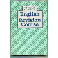 Английский язык. Корректирующий курс: (Пособие для самостоят. работы студентов.