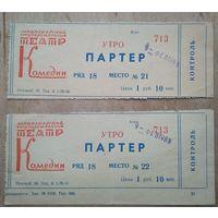 2 неиспользованных билета на спектакль театра Комедии г.Москва. 1963 г.