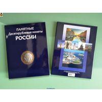 Альбом-планшет для юбилейных биметаллических и гальванических (бим+гвс) 10 рублёвых монет России (РФ), на два двора.