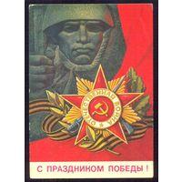 СССР ДМПК 1972 Орден С праздником Победы