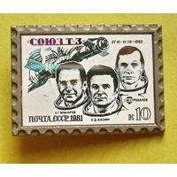 """Космонавты. """" Союз Т-3 """". 603."""