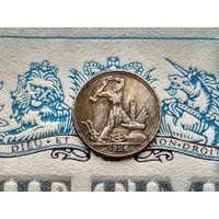 Распродажа!!! С 1, 2, 3 рублей много лотов! Монета СССР, 50 копеек (полтинник) 1926.