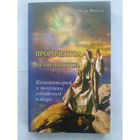 Марк Финли. Пророчества исполняются. Комментарий к текущим событиям в мире.