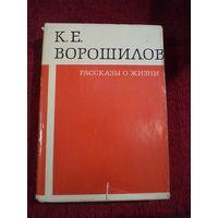 К.Е. Ворошилов. Рассказы о жизни. 1968 г.