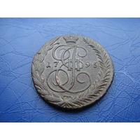 5 копеек 1795        (360)