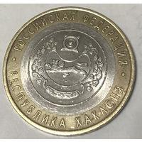 10 рублей. Республика Хакасия, СПМД