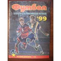 Футбол-1999. Кто есть кто в российском футболе