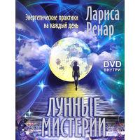 Лариса Ренар. Лунные мистерии. Энергетические практики на каждый день (+ DVD-ROM)