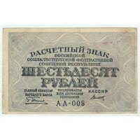 РСФСР, 60 рублей 1919 год, АА - 008, Титов