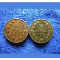 10 пенни 1876 г. 2 монеты (разные варианты даты). Россия для Финляндии. Александр II.