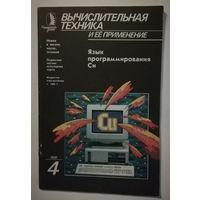Язык программирования Си. Сборник