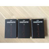 О.Э. Мандельштам. Собрание сочинений. В 4 томах (3 книгах). Полный комплект