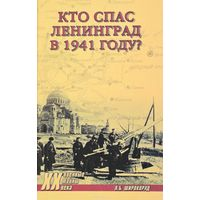 Широкорад. Кто спас Ленинград в 1941 году?
