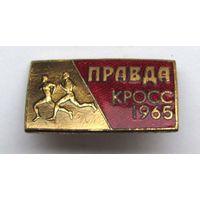 1965 г. Кросс. Газета Правда.