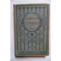 Сочинения Гейне 1900 год