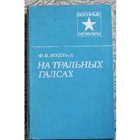 Ф.Б.Мудрак На тральных галсах.