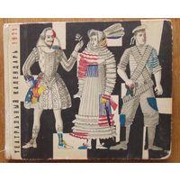 Театральный календарь 1971г.