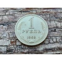 СССР. 1 рубль 1968.
