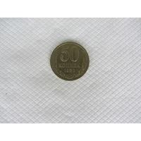 50 копеек 1983 медно-никелевый сплав