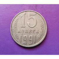 15 копеек 1991 Л СССР #07