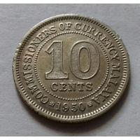 10 центов, Малайя (Малайзия) 1950 г.