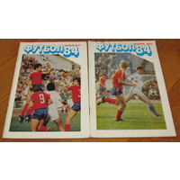 Футбол-84 2 книги