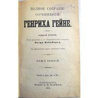 Гейне Г.Пол. соб. соч. Изд.2-е. Под ред. и с биогр. очер..Вейнберга. Т. 1–6. Т.3 Спб.,А.Маркс, 1904