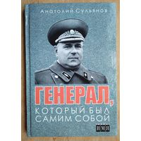 Анатолий Сульянов. Генерал, который был самим собой
