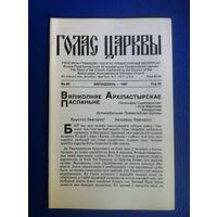 Голас Царквы, 60/1987 г.