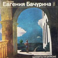 Евгений Бачурин - Шахматы На Балконе - LP - 1980