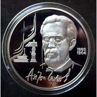 1 рубль 1990 Чехов пруф, распродажа