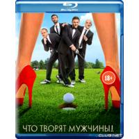Что творят мужчины (2013)