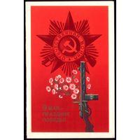 1984 год Ф.Марков 9 мая - праздник Победы!
