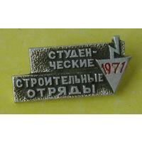 Студенческие строительные отряды 1971 г. 1040.