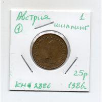 Австрия 1 шиллинг 1986 года -1