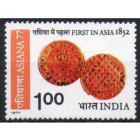 Древние монеты Индия 1977 год 1 чистая марка