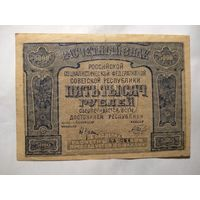 5000 рублей 1921 г.