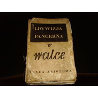 1. Dywizja Pancerna w Walce.польская книга.