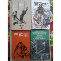 Дж.Даррелл. Книги про животных.