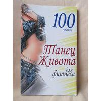 100 уроков танец живота для фитнеса