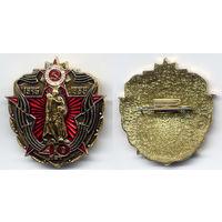 Беларусь. Памятный знак '40 лет Великой отечественной войне 1945-1985'. 1985. Металл