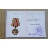 """Удостоверение на медаль """"За Оборону Киева"""" Умалатовское"""