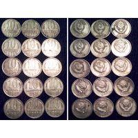 W: СССР 10 копеек набор 1976-1990 (всего 15 монет)