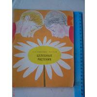 """Книга""""Целебные растения"""""""