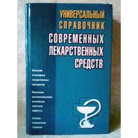 Универсальный справочник современных лекарственных средств 2008 г